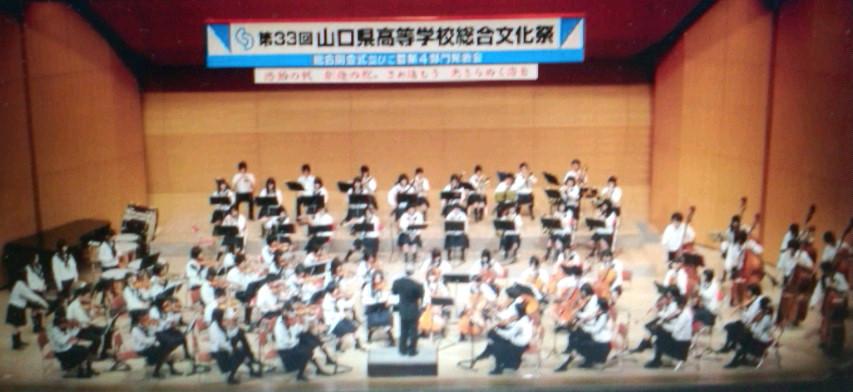 山口県高等学校総合文化祭◇音楽4部門発表会